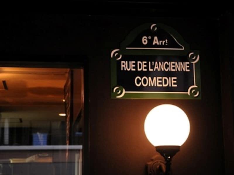 フランス修業中に住んでいた通りの名前が飾られている