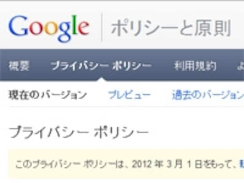 Googleのプライバシーポリシーが改訂
