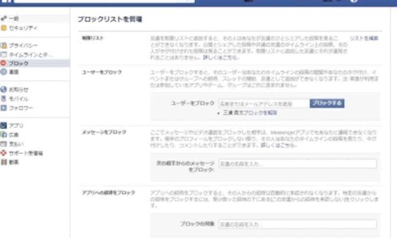 ユーザー、アプリ、イベントの招待などをブロックできます。