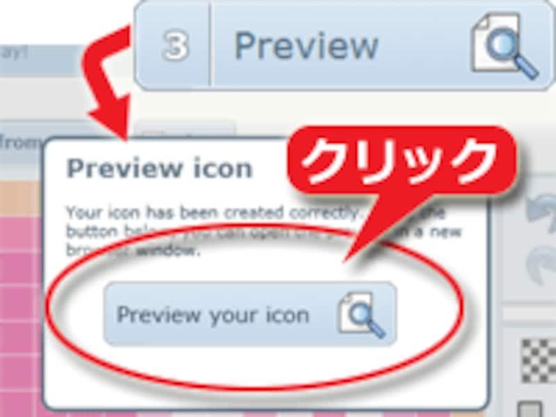 プレビューの準備ができたら「Preview Your Icon」ボタンが表示される