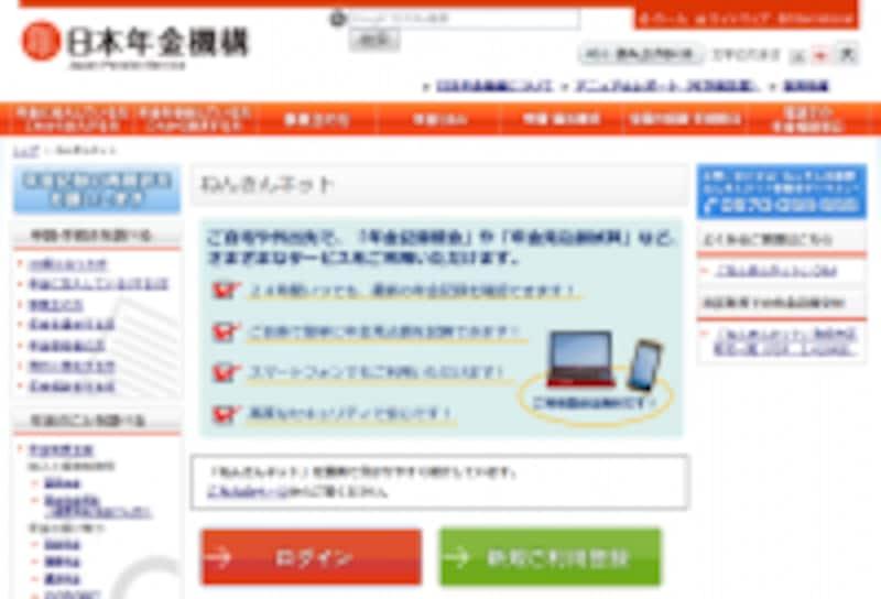 ねんきんネットはパソコンのほかスマートフォンでも利用可能