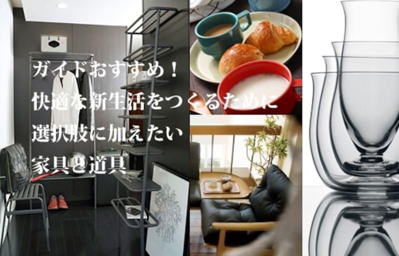 新生活におすすめ!undefined家具・食器・インテリア雑貨