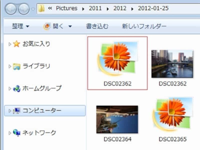 エクスプローラ上で見るとRAWファイルはアイコンに写真が表示されません