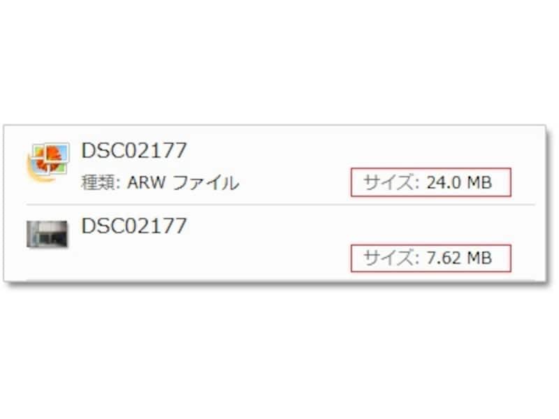 上下2つのファイルは同時に撮影した写真ですが、上のRAW下のJPEGの約3倍の容量があります