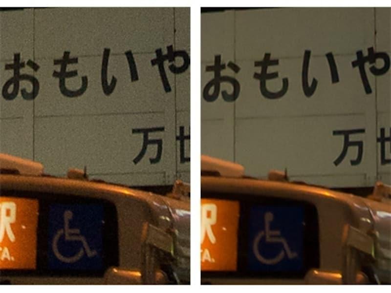 ノイズ軽減前(左)と軽減後。画像画劣化することなくきれいにノイズが消えています