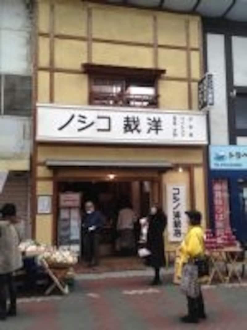 洋裁コシノ