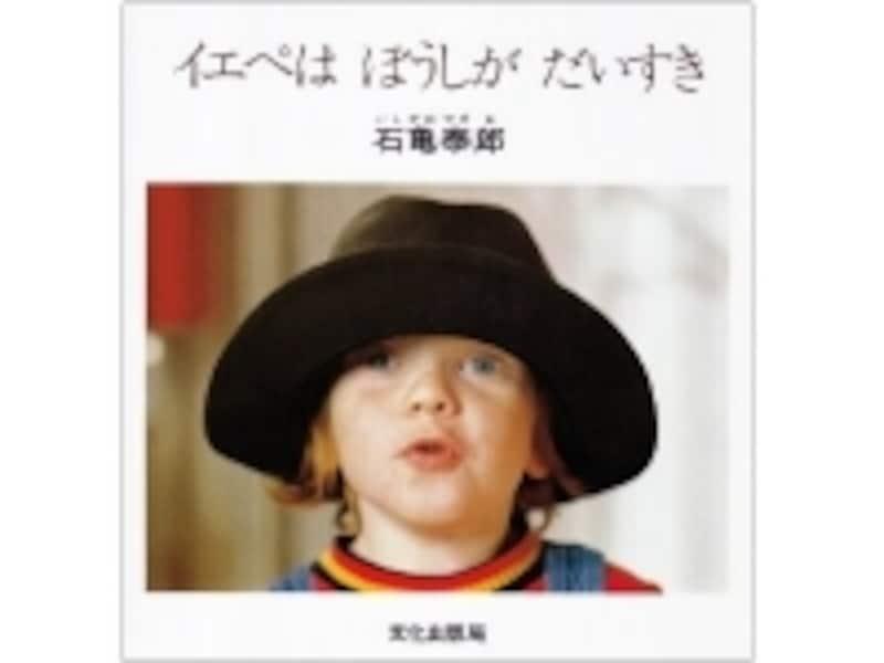 『イエペはぼうしがだいすき』の表紙画像