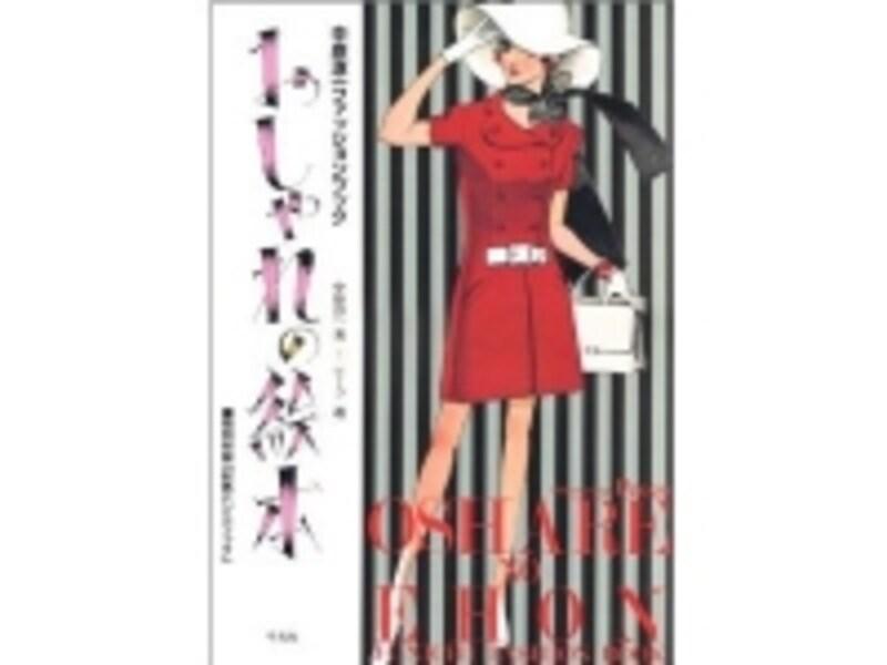 『おしゃれの絵本undefined中原淳一ファッションブック』の表紙画像