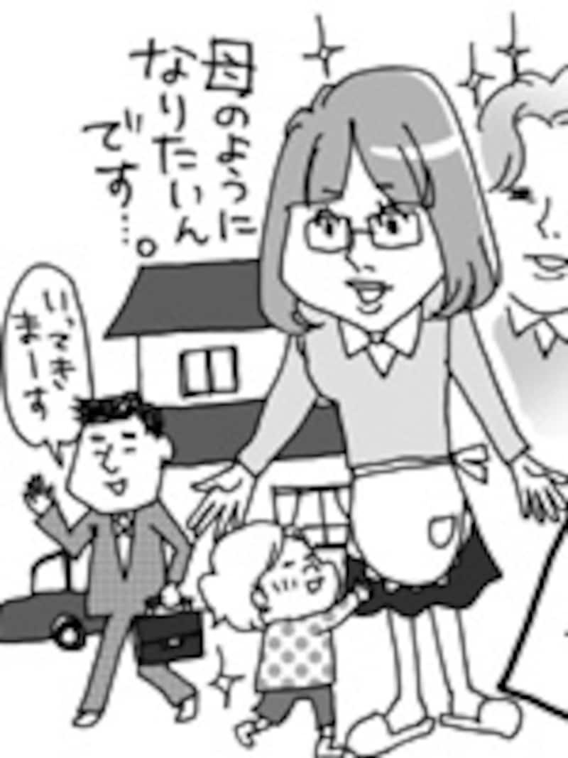 昭和の良妻女子