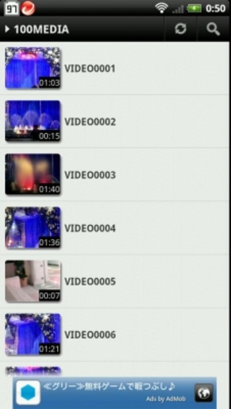 リストから手軽に動画再生