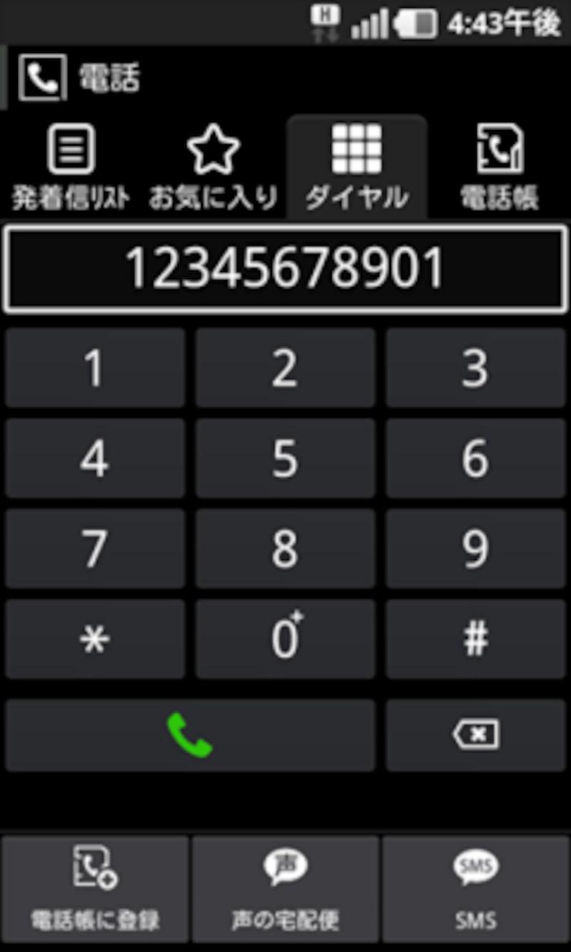 最もよく使う電話機能は、電話をかけるボタンだけ、わかりやすくカラー表示になっています。