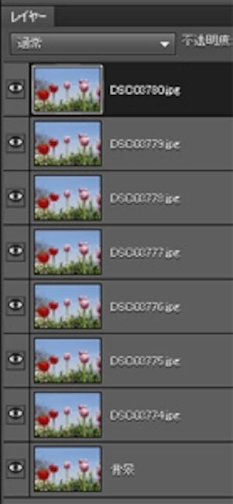 全ての連続写真を1枚目の写真のレイヤーに重ねた状態