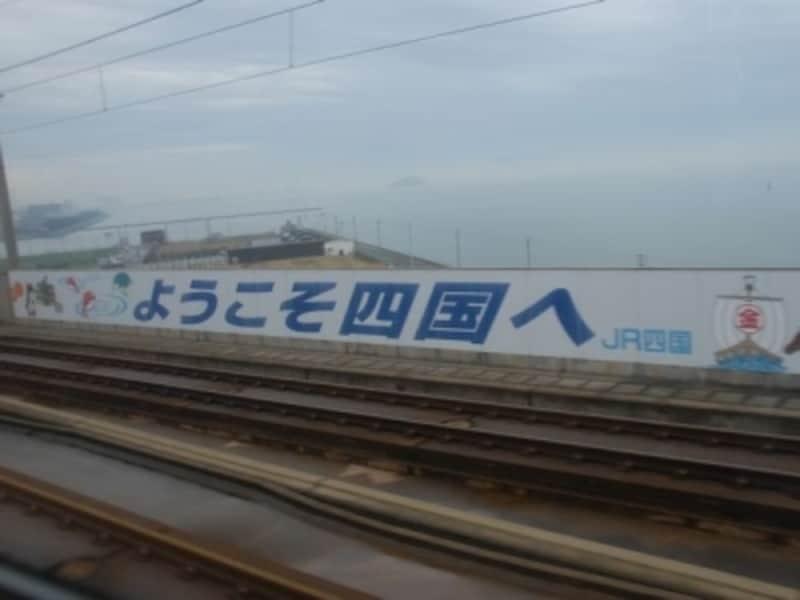 ようこそ四国へ