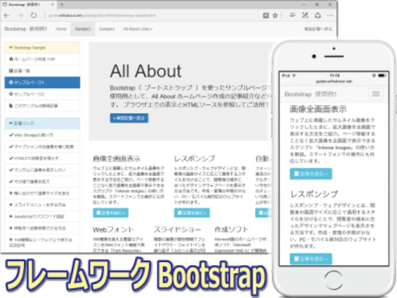 見やすくてレスポンシブなデザインが簡単に作成できるフレームワークBootstrap