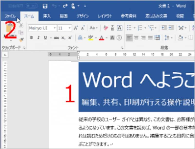 ワードで文書を作成したら、.[ファイル]タブを選択します