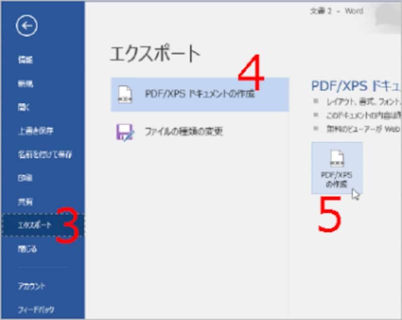 [エクスポート]→[PDF/XPSドキュメントの作成]→[PDF/XPSドキュメントの作成]ボタンをクリックします