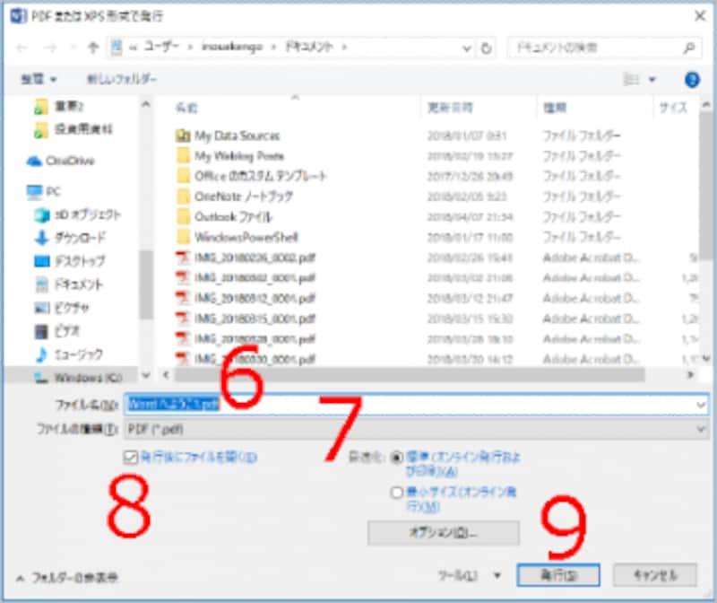 [ファイルの種類]が「PDF(*.pdf)」になっていることを確認したら、[発行後にファイルを開く]をチェックして、[発行]をクリックします