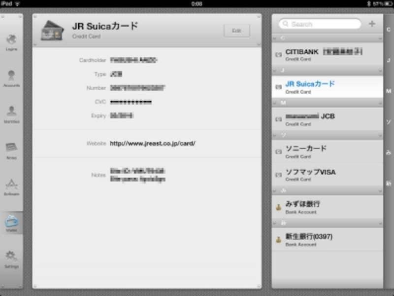 パスワードなど重要な情報を管理できる「1PasswordforiPad」