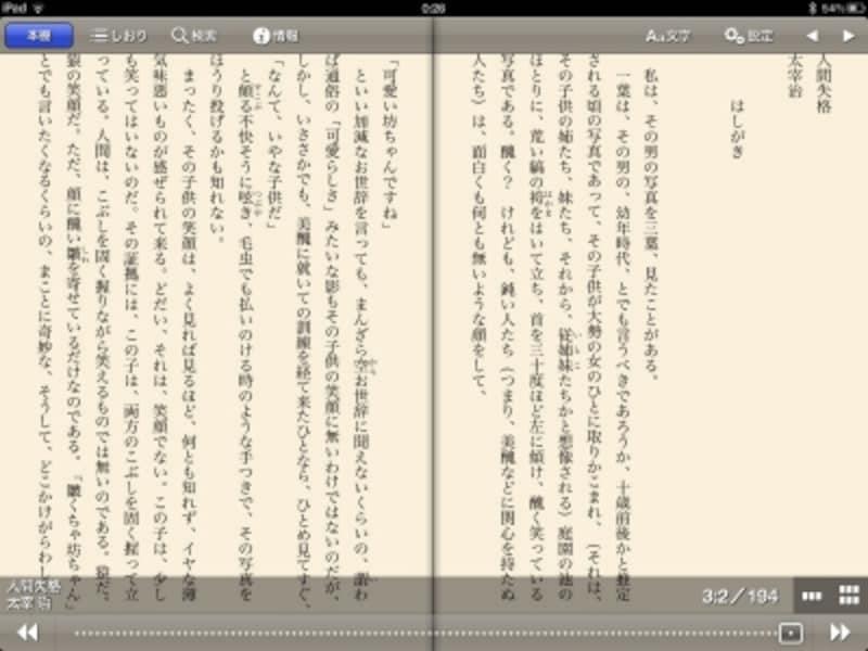 著作権保護期間の切れた文学作品を楽しめる「青空文庫」対応の電子書籍アプリ「i文庫HD」