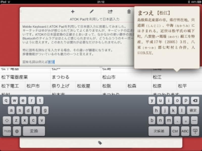 ジャストシステムのATOK内蔵テキストエディター「ATOKPad」