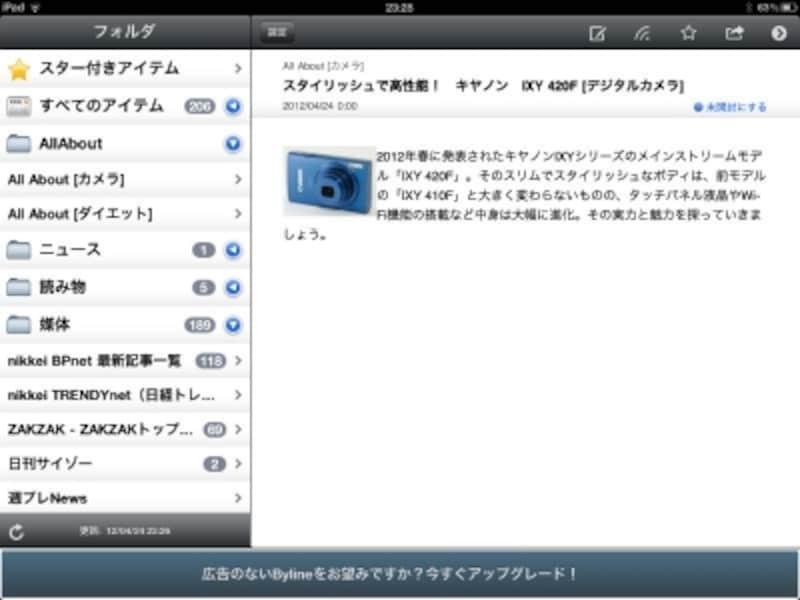 広告付きながら無料で利用できるGoogleリーダー対応RSSリーダーアプリ「BylineFree」