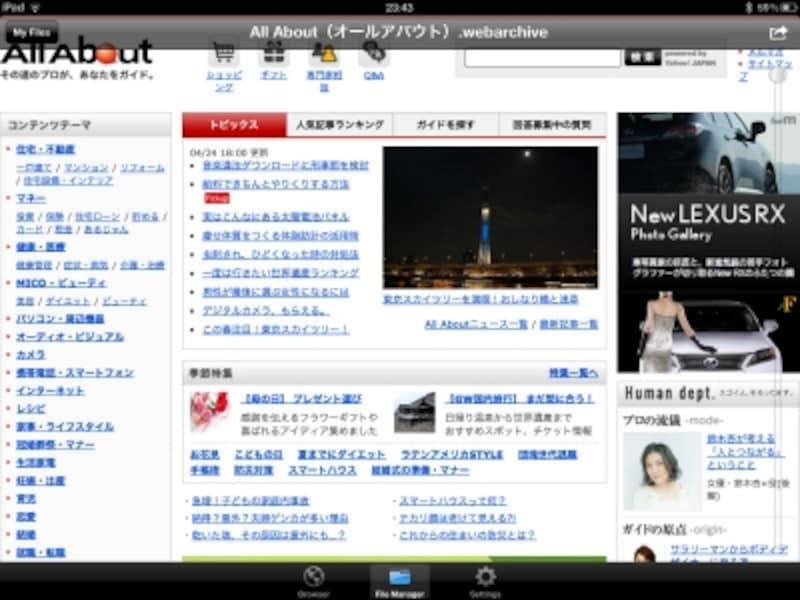 Webブラウザー経由で写真や動画などさまざまなファイルをダウンロードできる「DownloadsforiPad」
