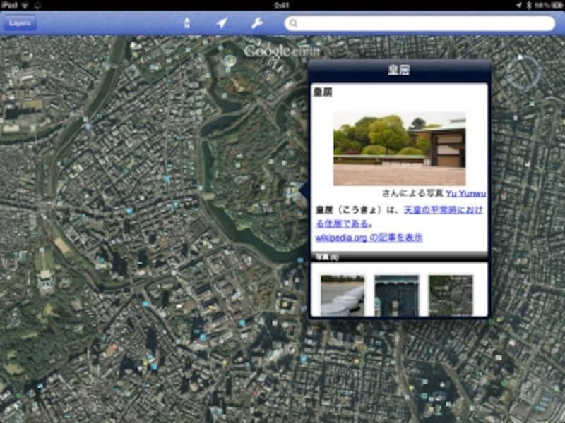 世界中の衛星写真や観光地の写真、Wikipedia情報などを調べられる地球儀アプリ「GoogleEarth」
