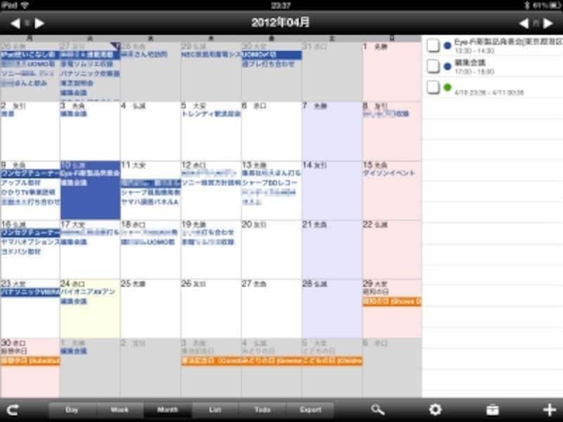 iPad内蔵カレンダーと連携し、Googleカレンダーとの同期も可能な「ハチカレンダー2HD」