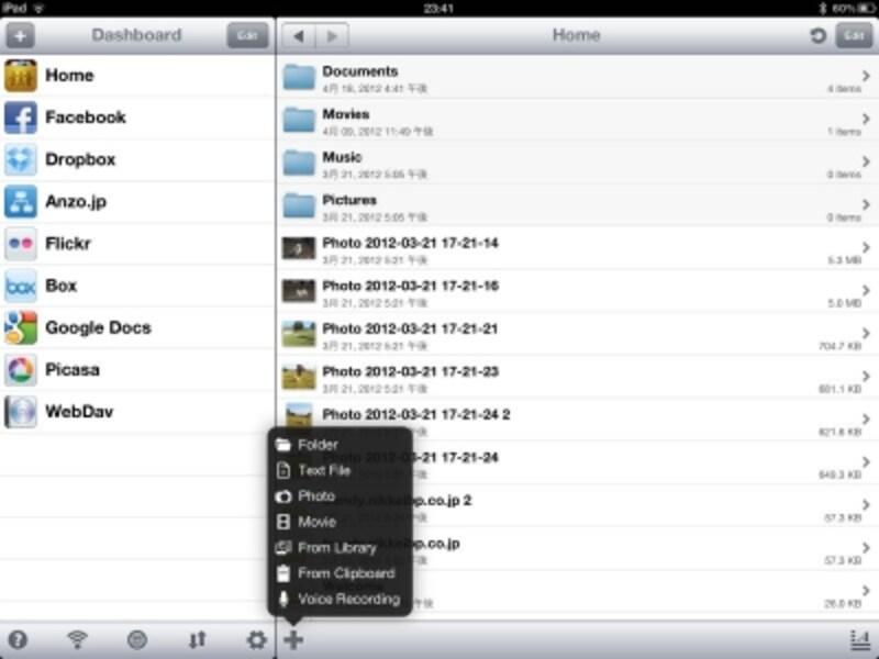 DropboxやFacebook、WebDAVなどさまざまなネットサービスに対応するファイル管理・ビューワーアプリ「iFiles」
