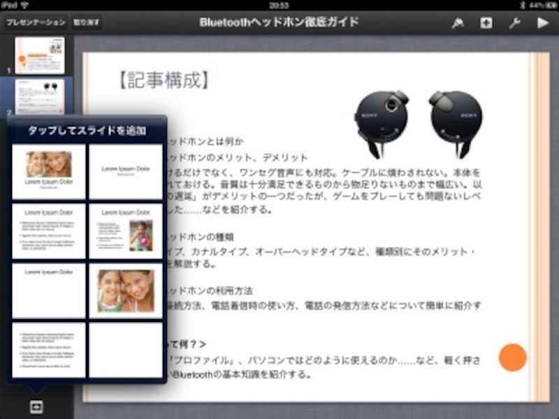 アップル製のプレゼン文書作成アプリ「Keynote」