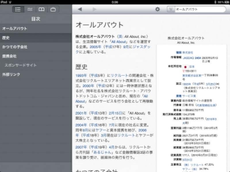 オンライン百科事典サイト「Wikipedia」対応の辞典アプリ「WikipanionPlus」