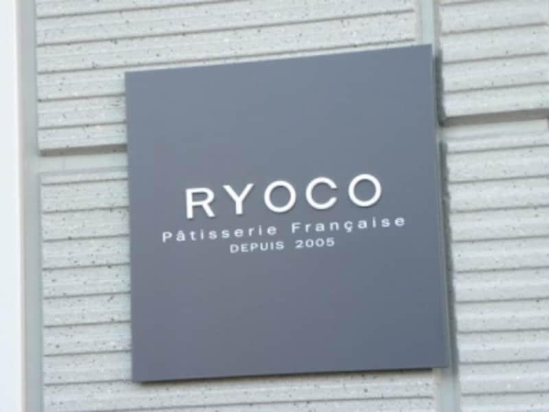 「PatisserieRyoco パティスリーリョーコ」看板