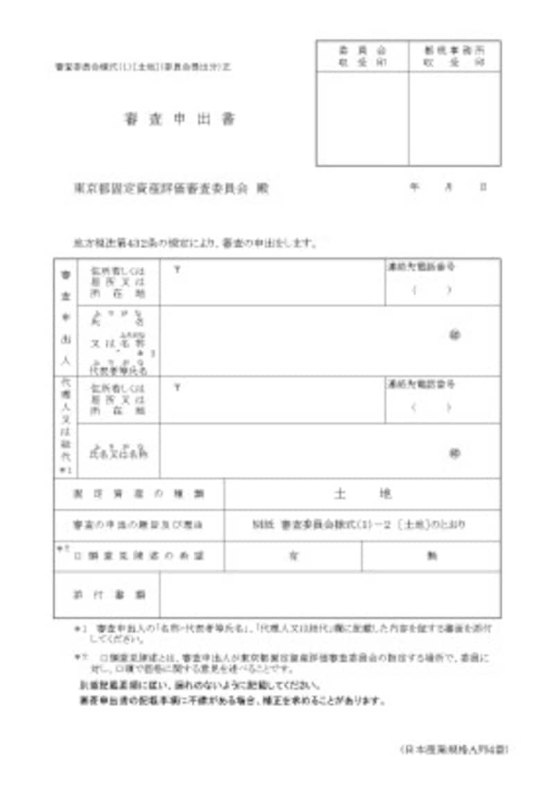 審査申出書(土地)の書式サンプル。画像は東京都主税局HPより