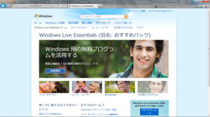 WindowsLiveEssentialホーム画面