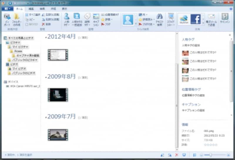 WindowsLiveフォトギャラリー