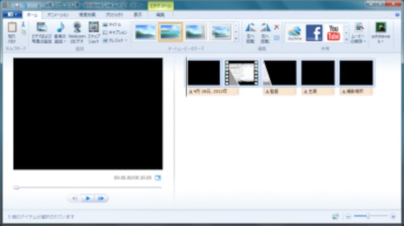WindowsLiveムービーメーカー