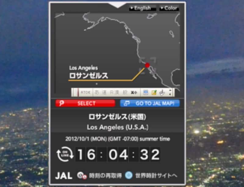 世界時計・カレンダー:JAL国際線
