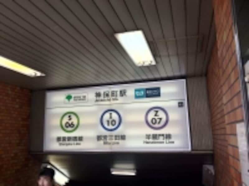 最寄は地下鉄神保町駅A5出口