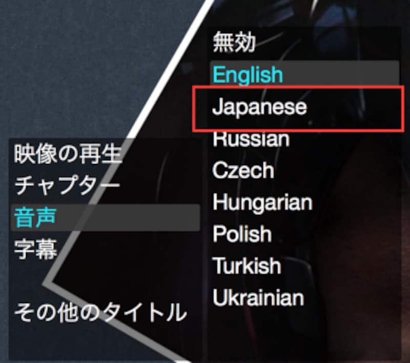 Japaneseを選ぶ
