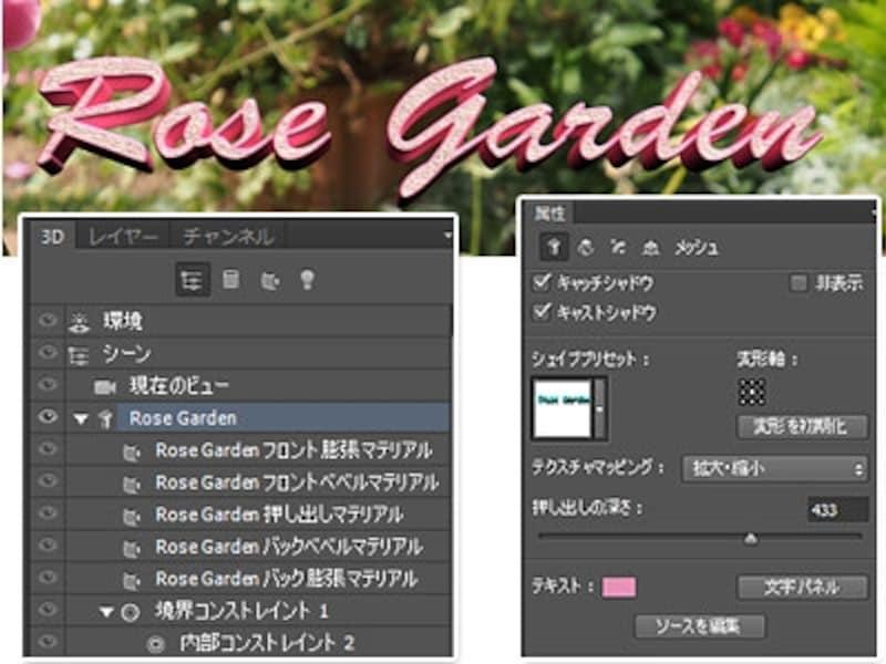 3Dの詳細な編集およびテキストを変更することも可能。