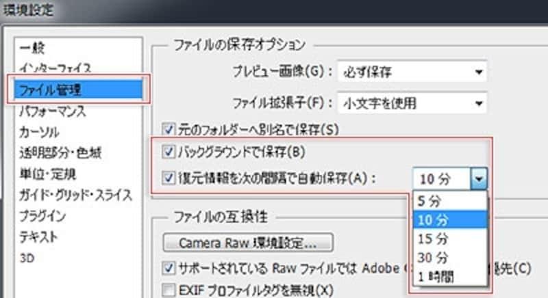 「編集」メニュー→「環境設定」の「ファイル管理」で「バックグラウンドで保存」を選択し「自動保存」の間隔を選択。