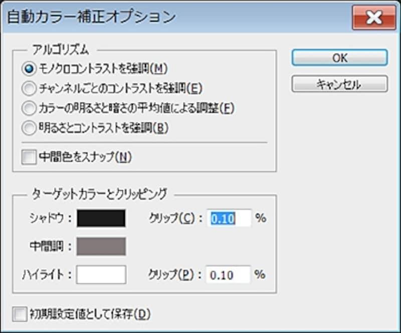 「自動カラー補正オプション」で自動補正の種類を選択。
