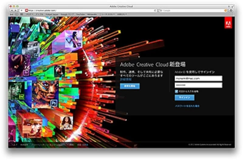 AdobeCreativeCloudのサインイン画面。