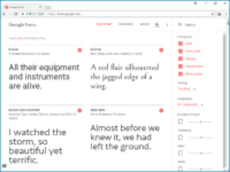 膨大な欧文フォントをWebフォントとして提供している「GoogleFonts」