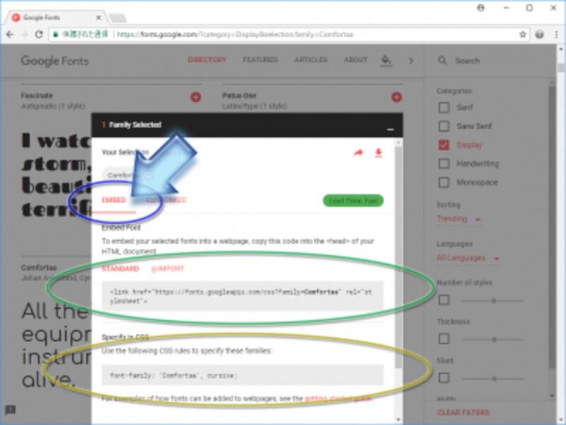 Webフォントを読み込むためのソースをコピーする