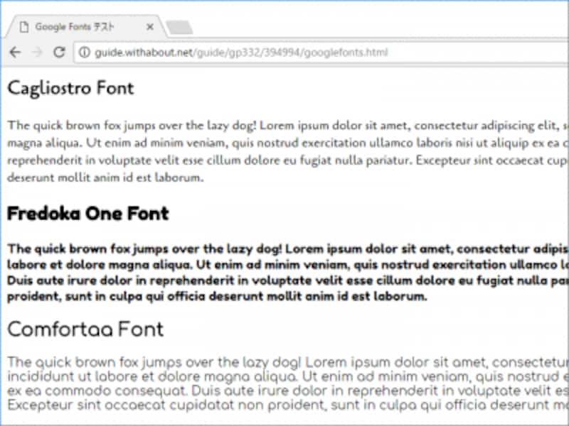 Google Fontsから、フォント「Cagliostro」と「Fredoka One」と「Comfortaa」の3つを使ってみた表示例
