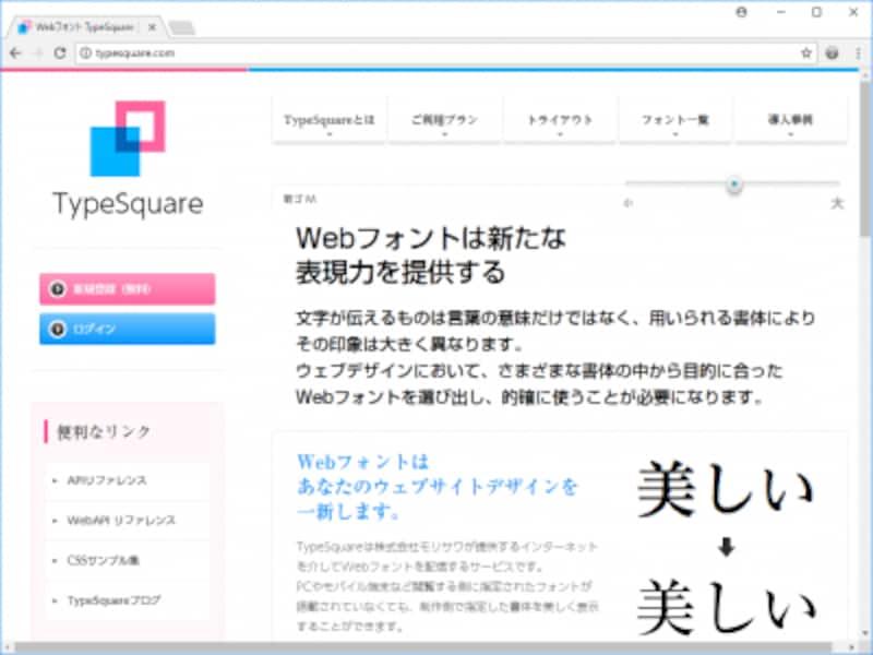 たくさんの美しい日本語フォントを利用できるWebフォントサービス「TypeSquare」