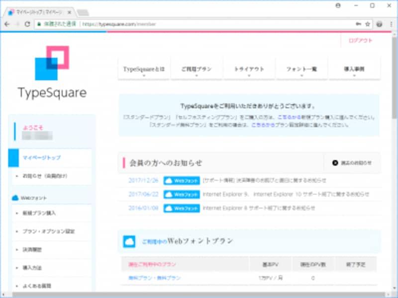 TypeSquareの「マイページ」TOP