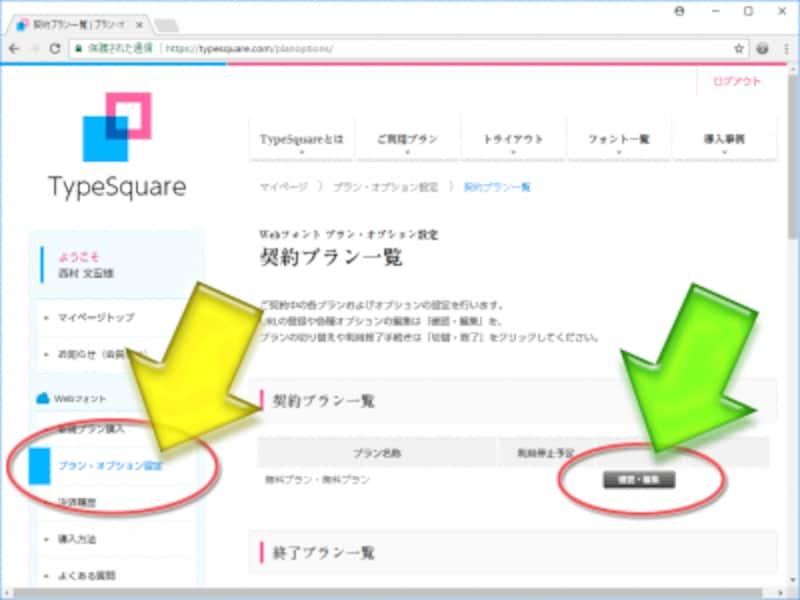 「プラン・オプション設定」→契約プランの「確認・編集」ボタン