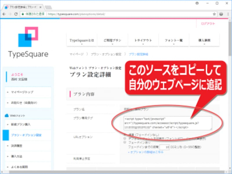 TypeSquare提供の日本語Webフォントを使うためのスクリプト
